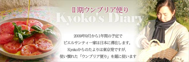 期ウンブリア便り 2009年9月から1年間の予定でピエルサンティ一家は日本に滞在します。Kyokoからのたよりは東京発ですが、使い慣れた「ウンブリア便り」を題に使います